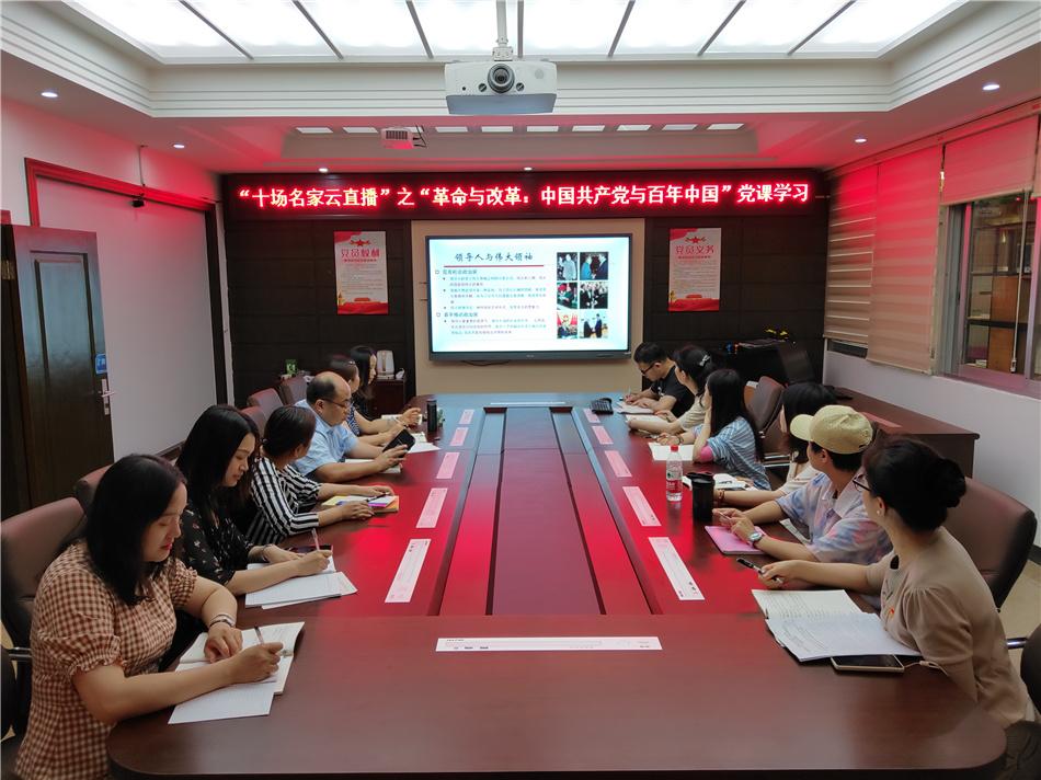 """""""十场名家云直播""""之""""革命与改革:中国共产党与百年中国""""党课学习"""